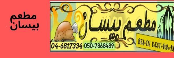 مطعم بيسلن / قرية الغجر- الجولان
