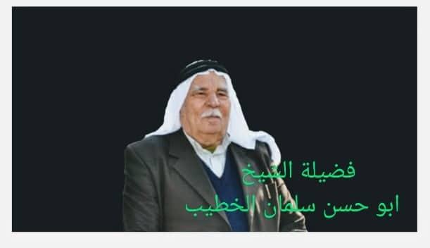 ابو حسن سلمان الخطيب