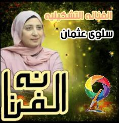 لقاء مع الفنانة سلوى عثمان/ د. عماد مصاروة