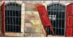 الاتحاد العالمي للفنانين العرب /د.عماد مصاروة